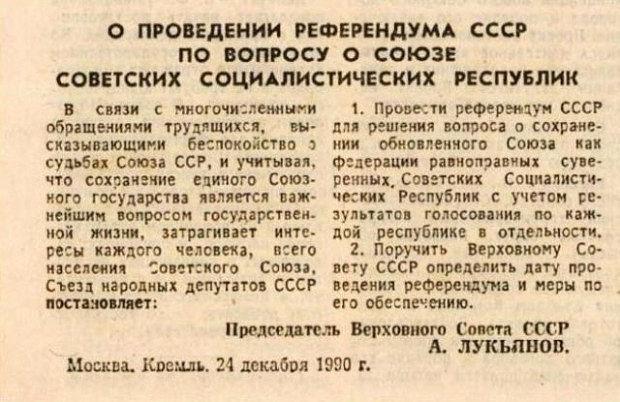 Новости - 26 лет назад 94% казахстанцев выступили за сохранение СССР референдум 2