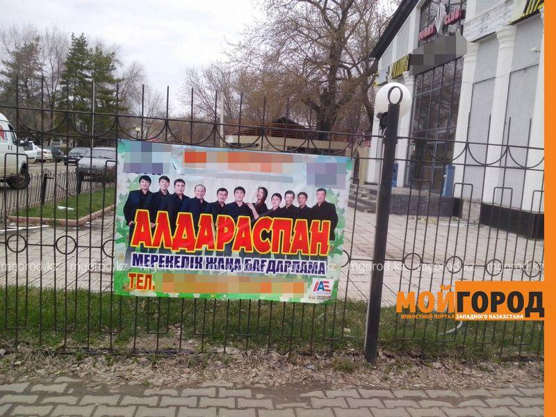 Ответственность за незаконное размещение объявлений доска объявлений якутск работа якт.ру