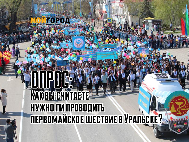 ОПРОС: Нужно ли проводить первомайское шествие в Уральске? opros_mg2804