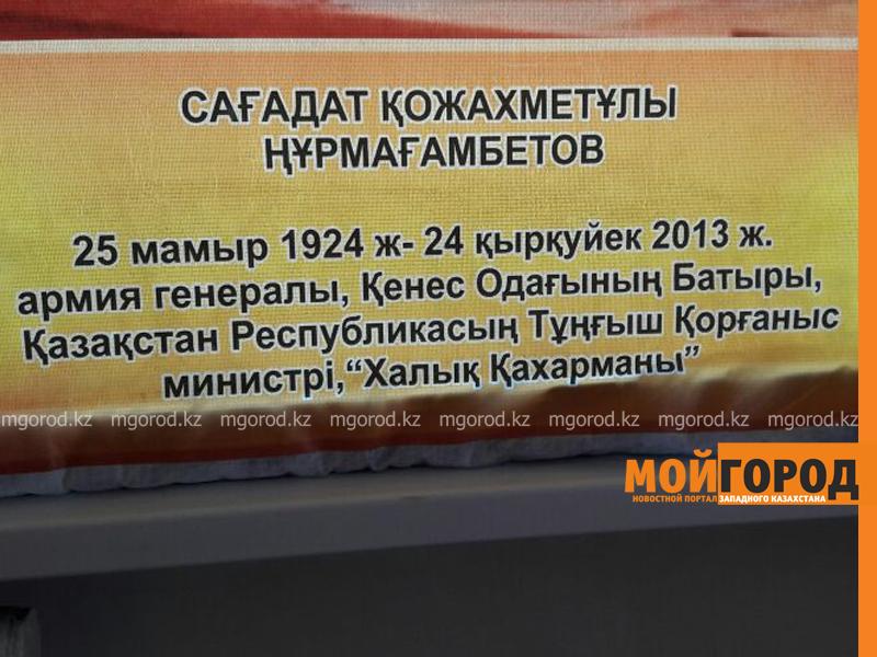 С множеством ошибок подписали портрет первого министра обороны РК в музее Уральска vtsh_mg