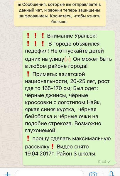 Новости Уральск - Мастурбирующего на улице мужчину сняли на видео в Уральске whatsapp