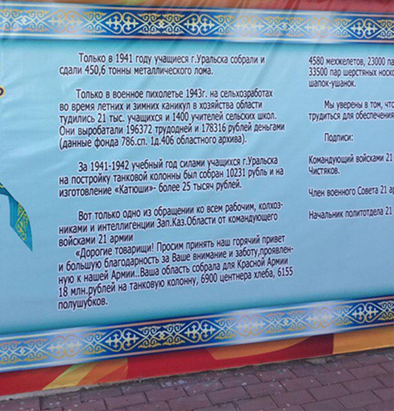 Уральцев возмутили грамматические ошибки на баннере на площади Победы banner
