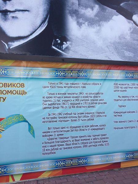 Уральцев возмутили грамматические ошибки на баннере на площади Победы Фото из соцсети ВК