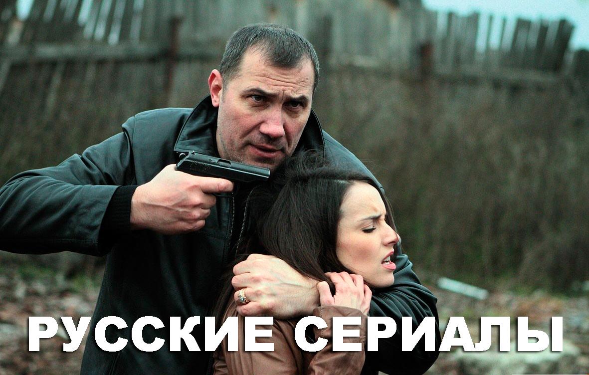 Русские мелодрамы смотреть онлайн  Фильмы и сериалы про