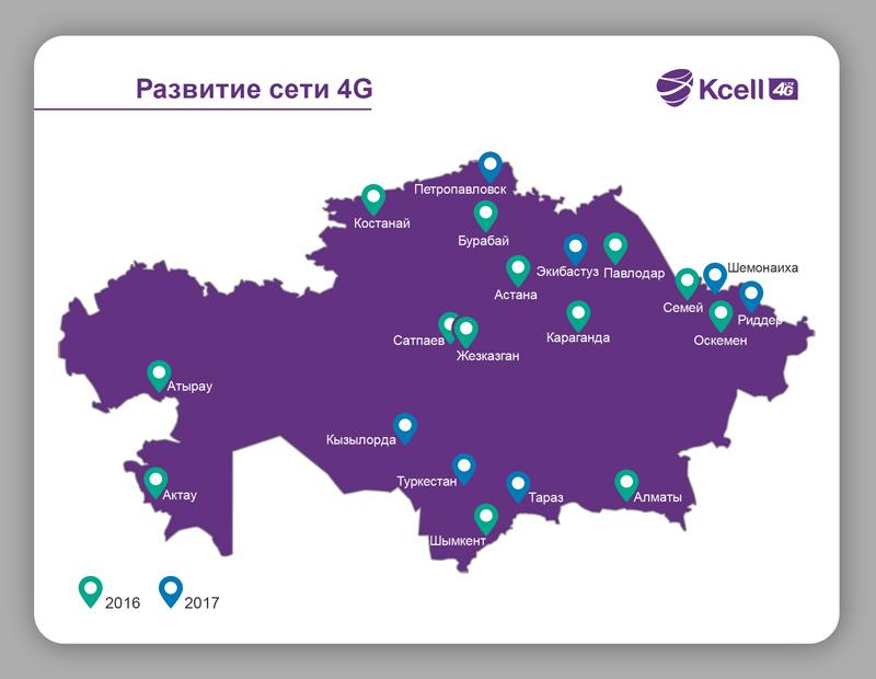 Новости Уральск - «Кселл» обеспечил покрытием 4G/LTE еще семь городов Казахстана Кселл_развитие сети 4G
