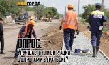 ОПРОС: Улучшается ли ситуация с дорогами в Уральске