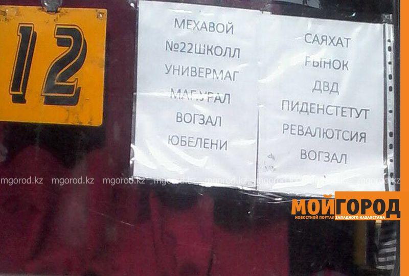 Уральцев развеселил список остановок на пассажирском автобусе oshibki avtobusa