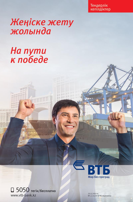 Новости Атырау - «Даму Оптима»: Реальная помощь малому и среднему бизнесу VTB_BB_Тендерные гарантии_58х88 ВТБ
