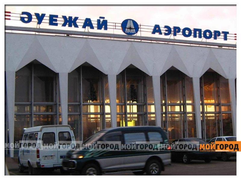 Новости Уральск - Реконструкция терминала аэропорта в Уральске начнется летом 2018 года
