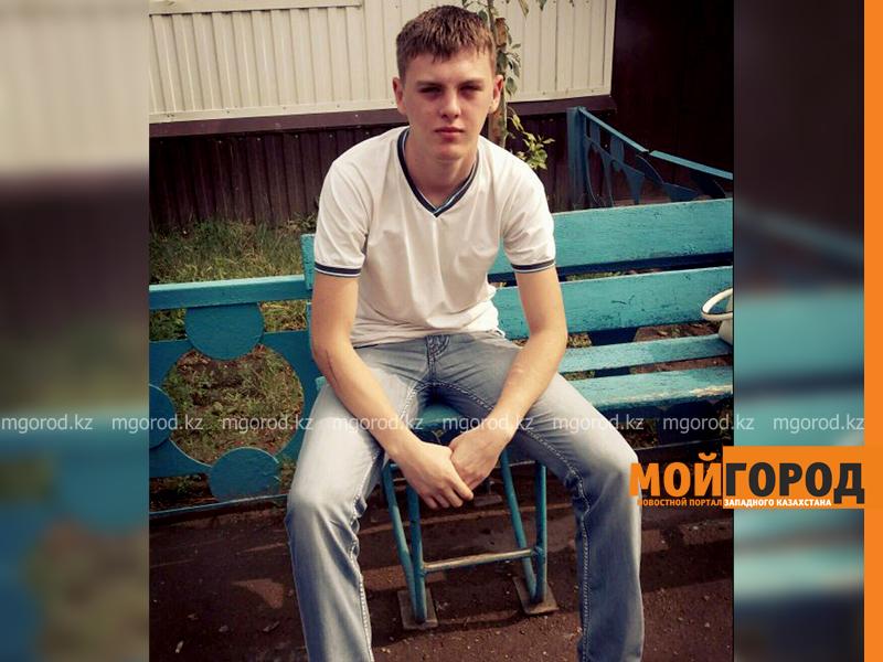 Новости Уральск - В Уральске родные несколько дней разыскивают пропавшего 21-летнего парня