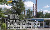 Опрос: Как можно решить проблему с подачей газа на Уральскую ТЭЦ и отключением горячей воды?
