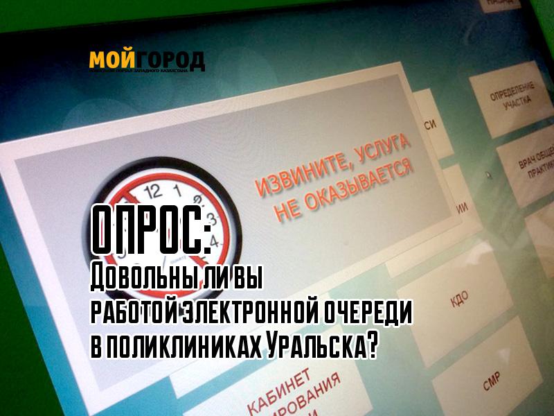 Новости Уральск - Опрос: Довольны ли вы работой электронной очереди в поликлиниках Уральска? opros_mg-28-07-17