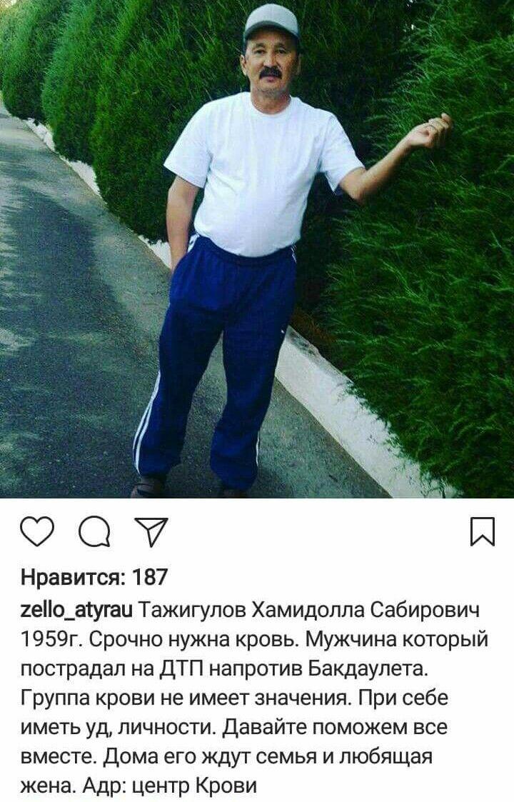Новости Атырау - В Атырау мужчина, которого придавило автомобилем, нуждается в переливании крови PicsArt_07-23-03.18.53
