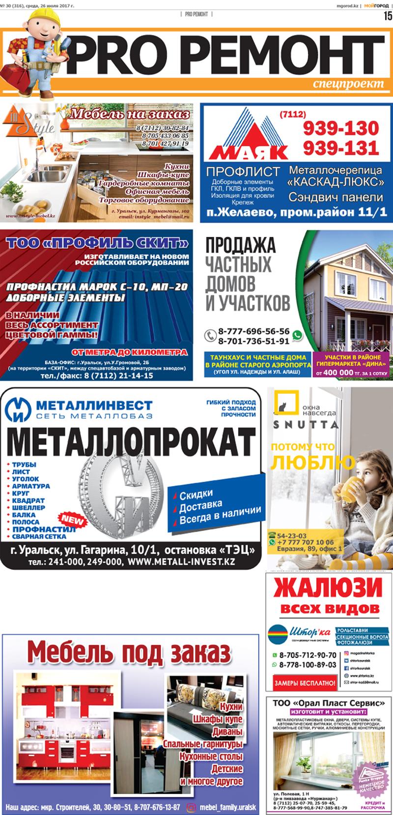 Новости Уральск - Рубрика «PROремонт» дает полезные советы pro remont 30