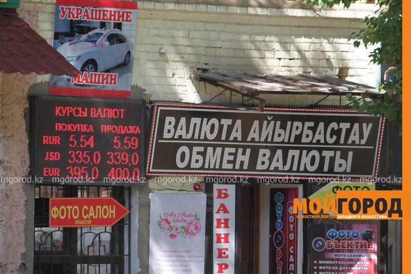Новости Уральск - В обменниках Уральска доллар продают по 339 тенге dollar