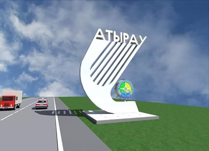 Новости Атырау - На въезде в Атырау установят архитектурные сооружения