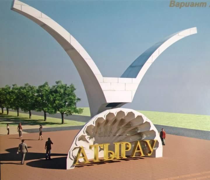 Новости Атырау - На въезде в Атырау установят архитектурные сооружения width=