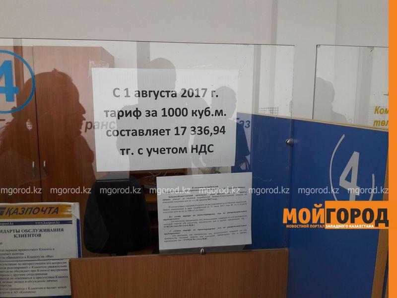 Новости Уральск - В ЗКО повысился тариф на газ gaz [800x600]