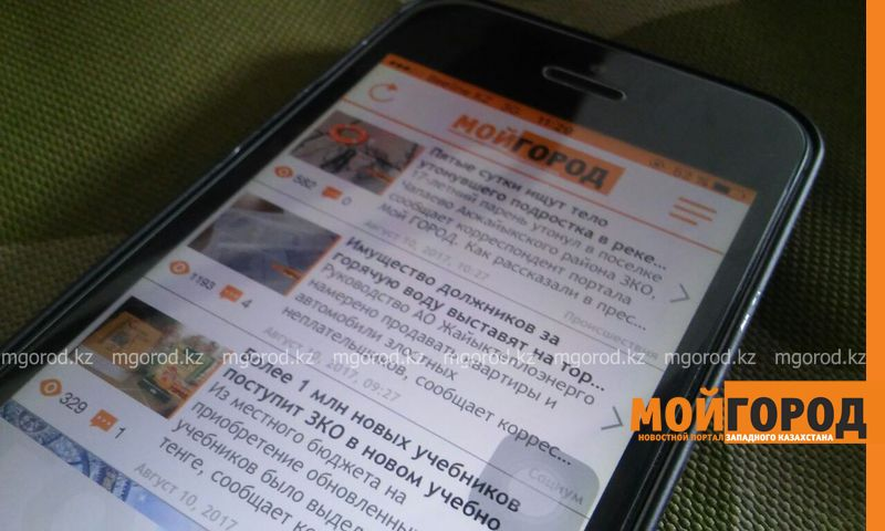 """Новости Уральск - Мобильное приложение """"МГ"""" вновь доступно для iPhone"""