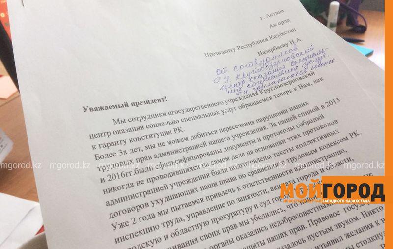 Новости Уральск - С письмом к президенту обратились сотрудники медучреждения в ЗКО