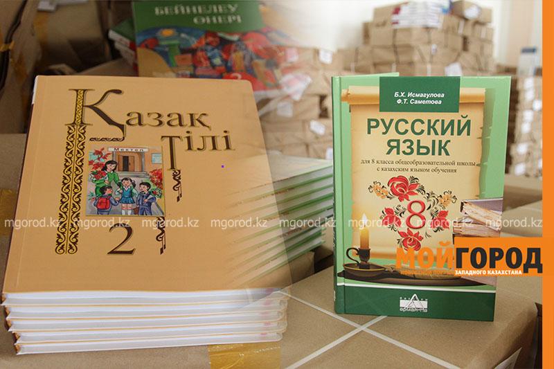 Новости Уральск - Более 1 млн новых учебников поступит ЗКО в новом учебном году uchebniki