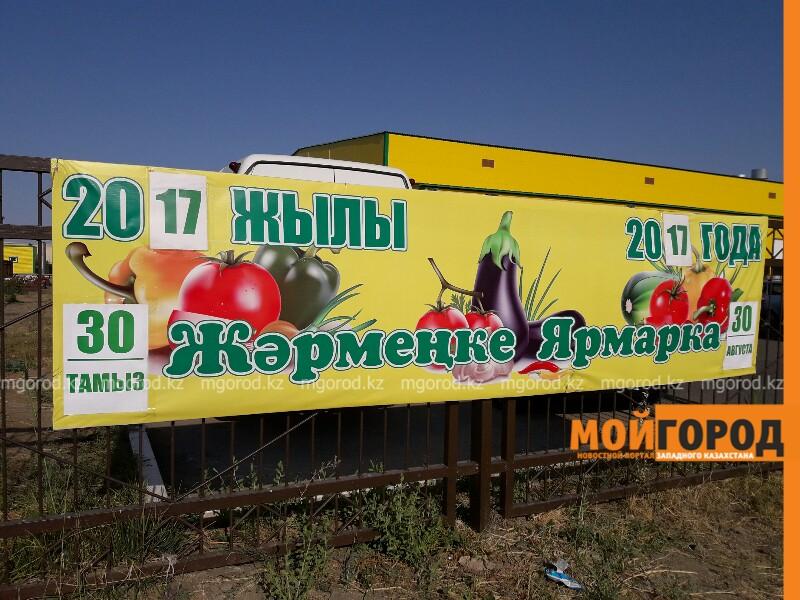 В Атырау в честь Дня Конституции прошла сельскохозяйственная ярмарка