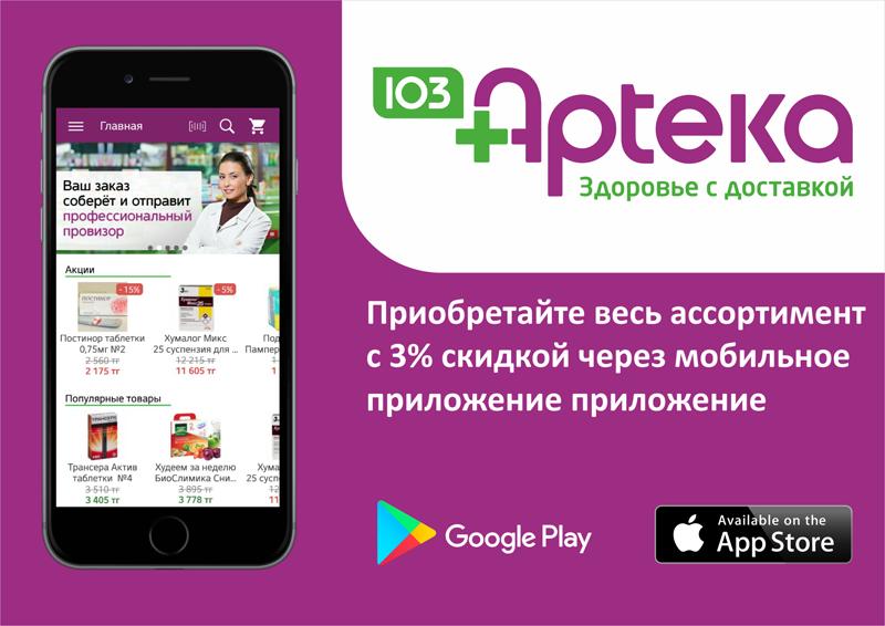 Новости Уральск - Интернет-аптека 103apteka.kz - быстрое и качественное обслуживание