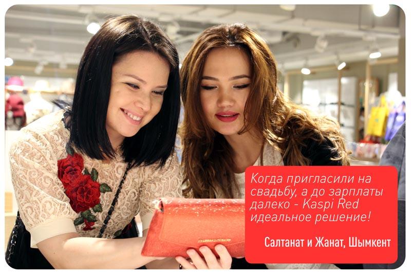 Новости Атырау - Kaspi Red в Атырау