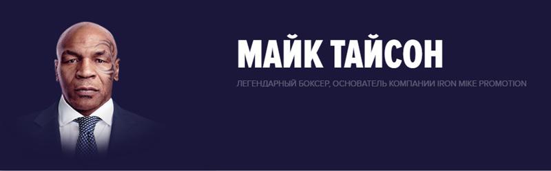 Новости Уральск - Майк Тайсон в Алматы!