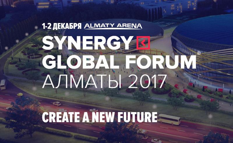 Новости Уральск - Крупнейшее бизнес-событие года Synergy Global Forum 2017 соберет до 9000 участников