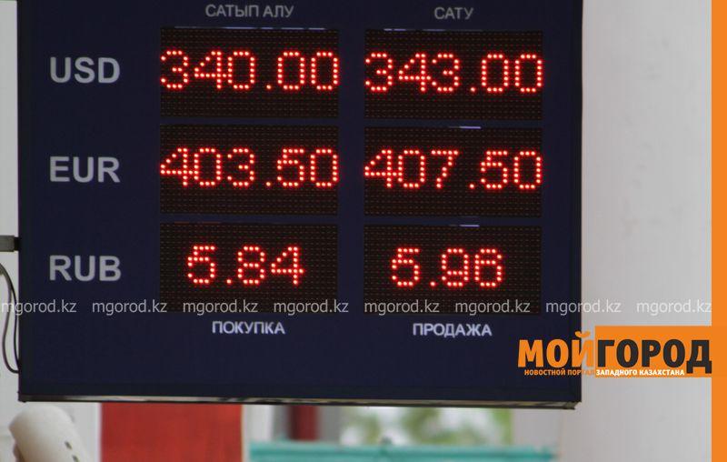 Новости Уральск - В обменниках Уральска доллар продают по 343 тенге