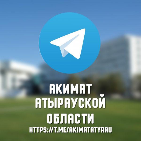 Новости Атырау - Акимат Атырауской области общается с населением в чате Telegram