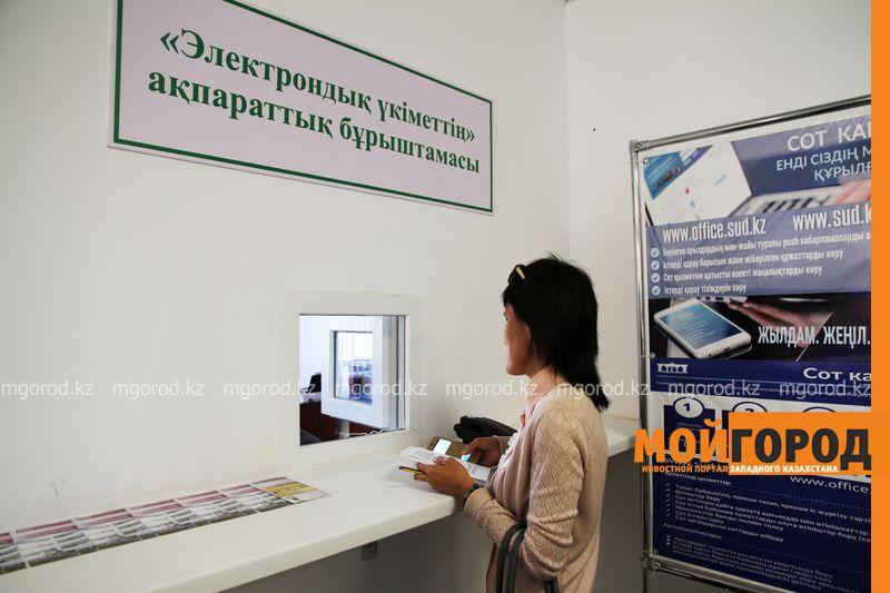 Новости Уральск - В Уральском гражданском суде жители города могут оформить ЭЦП