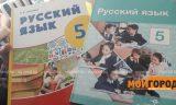 Опрос: Довольны ли вы содержанием новых учебников по русскому языку для 5 и 7 классов?