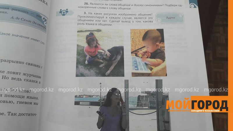 Новости Уральск - В Уральске родители намерены добиться отмены учебников по русскому языку с обновленным содержанием