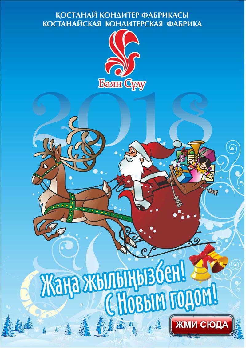 Новости - Подарите детям сказку от Деда Мороза с компанией «Баян Сулу»