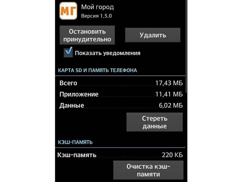 """Новости - Важная новость для пользователей мобильного приложения """"Мой ГОРОД"""""""