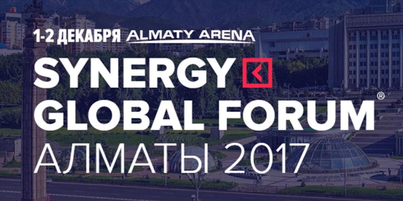 Новости Уральск - Совсем скоро состоится главное бизнес событие в Казахстане SynergyGlobalForum!