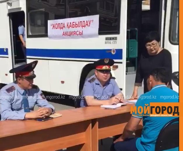 Новости Атырау - Атырауские полицейские проконсультируют горожан по вопросам ПДД