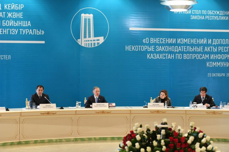 За достоверность информации в соцсетях казахстанцы будут нести отвественность