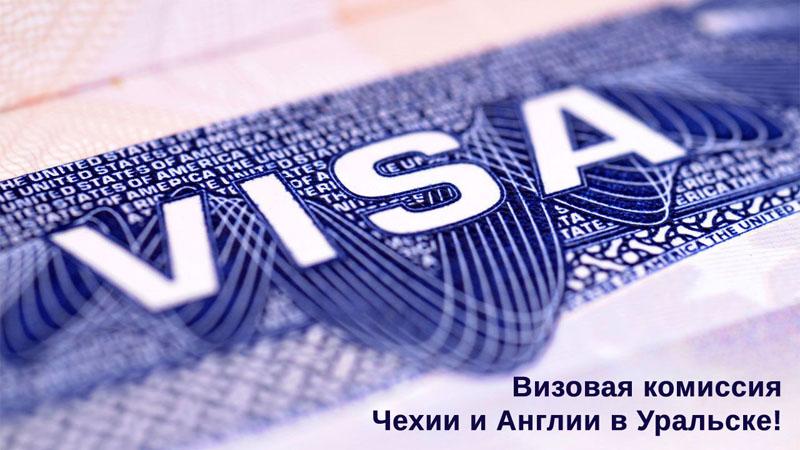 Новости Уральск - Визовая комиссия Англии и Чехии снова в Уральске!