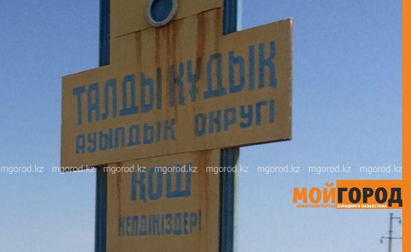 Новости Уральск - Тело пропавшего сельчанина обнаружили спустя пять месяцев в водоеме ЗКО
