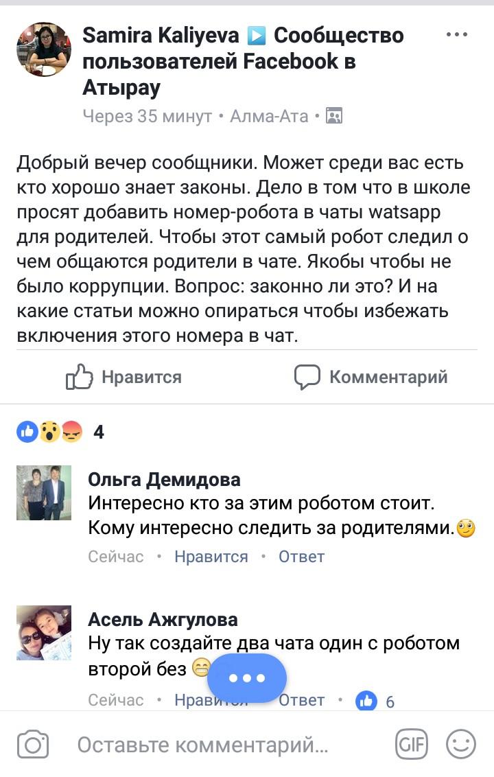 Новости Атырау - Родителей атырауских учеников возмутило введение ботов в школьные чаты