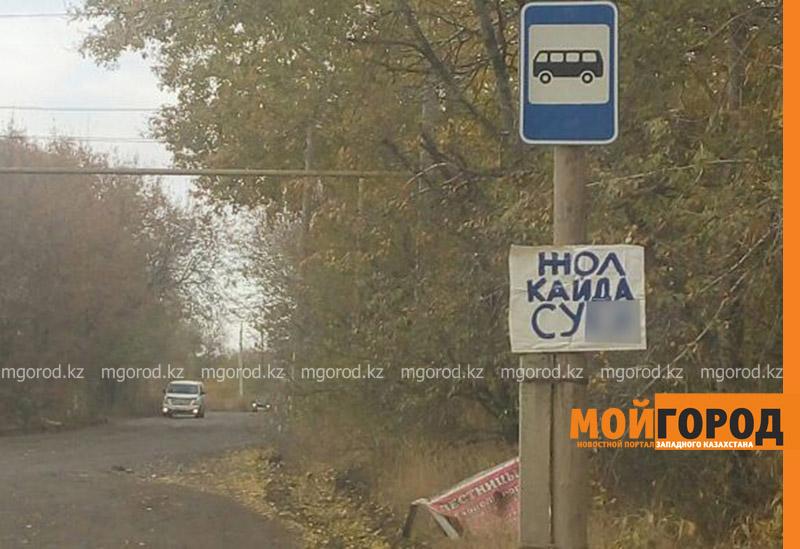 Новости Уральск - Надпись с матерным словом оставили возмущенные уральцы на разбитой дороге