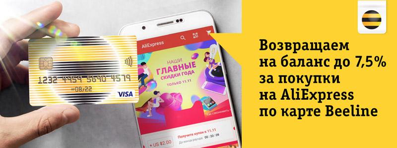Новости Уральск - Beeline возвращает до 7,5% от стоимости покупки на AliExpress
