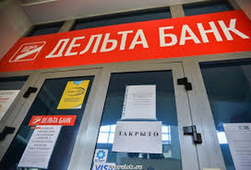Новости - АО «Delta Bank» лишили лицензии на ведение банковских операций