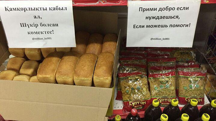 Незнакомец раздает бесплатный хлеб и макароны в Атырау