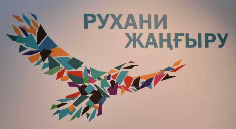 """Новости Уральск - 4,2 млрд тенге предусмотрели на реализацию программы """"Рухани жаңғыру"""" в этом году"""