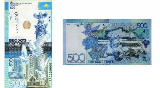 Новости - В Казахстане выпустилиновуюбанкнотуноминалом 500 тенгесизображениемКаспийскогоморя