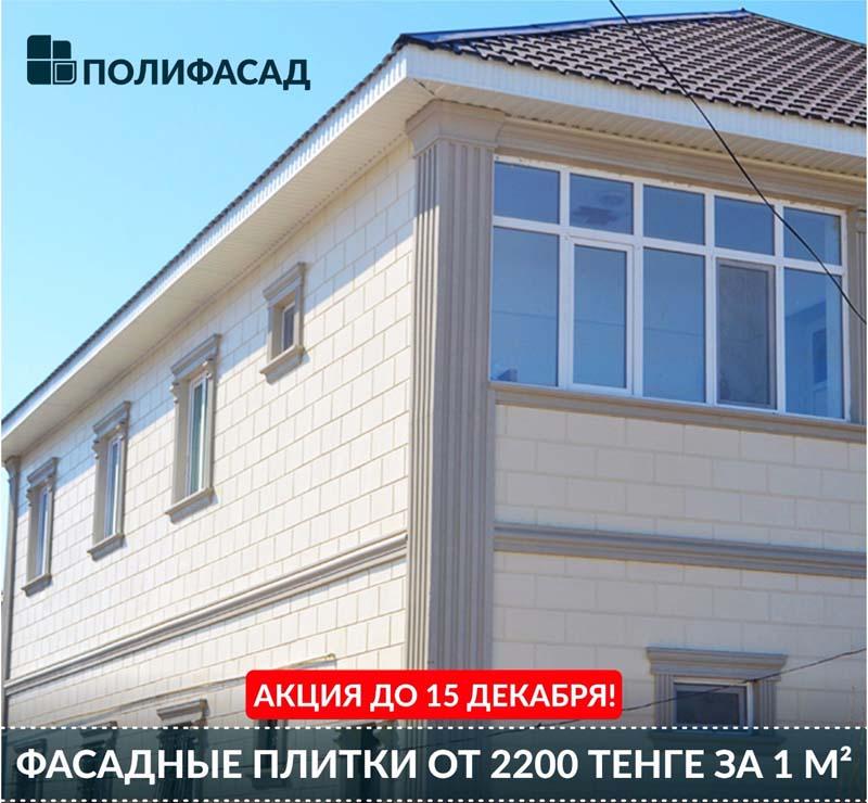 Новости Актау - Компания «Полифасад» предлагает уникальную технологию утепления домов по запатентованной технологии